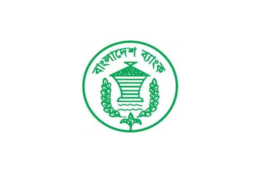 পুঁজিবাজারে সুখবর দিলো বাংলাদেশ ব্যাংক