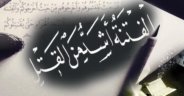 আক্রমণের অনুমতি দেয় না ইসলাম