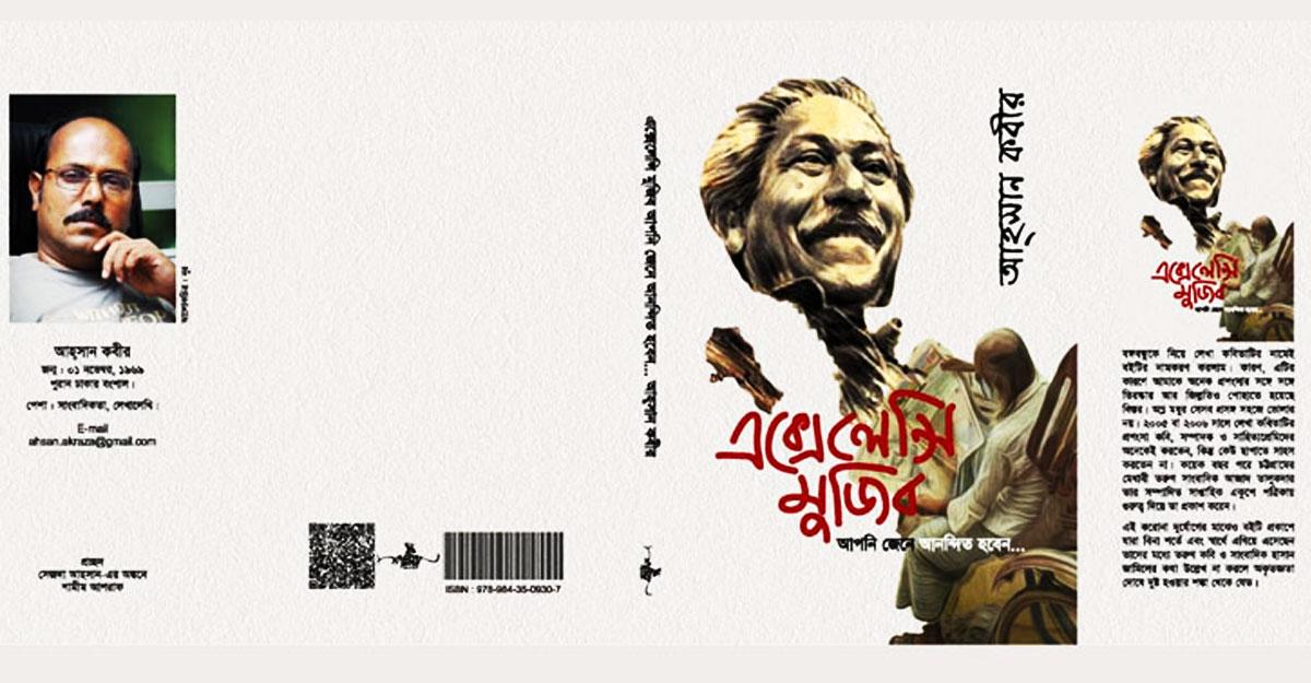 আহ্সান কবীরের 'এক্সেলেন্সি মুজিব আপনি জেনে আনন্দিত হবেন'
